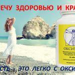 Похудеть легко с Окситермом