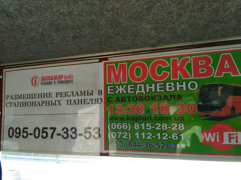 Реклама в транспорте Луганска, реклама в маршрутках Луганск
