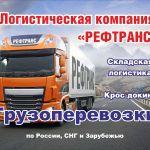 Грузоперевозки любой сложности по всей России и за рубежом