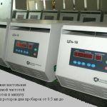 Лабораторная центрифуга цлн-16. высокооборотная модель