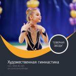 Индивидуальные занятия хореографией и растяжкой для детей